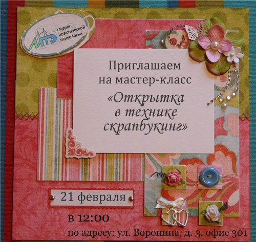 "Афиша Калуга Мастер-класс ""Открытка в технике скрапбукинг"""