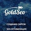 """Создание сайтов Веб-студия """"Goldseo"""""""