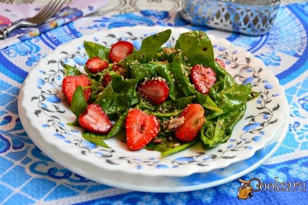 Салат из шпината и клубники Яркий и красивый, легкий, очень вкусный и полезный салат из шпината и клубники, который отлично подойдет для тех, кто следит за своей фигурой. Попробуйте этот витаминный салатик, он вам обязательно понравится!