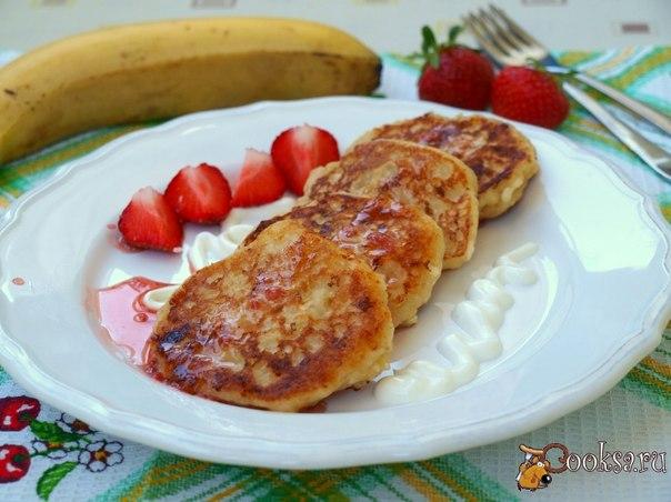Творожно-банановые оладьи Предлагаю на завтрак приготовить творожно банановые оладушки. Подавать их можно со сметаной или вареньем. Очень вкусно!