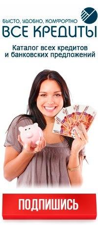 Нужен кредит с плохой взять кредит в втб без справок