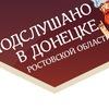 Подслушано в Донецке Ростовской области