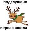 Подслушано в первой школе г.Новочеркасска