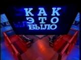 staroetv.su Как это было (ОРТ, 2000-2001) Взрыв в московском метро. 8 января 1977 года (Версия без монтажа)