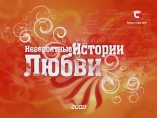 ✩ Передача Невероятные истории любви 2009 год Виктор Цой группа Кино