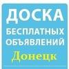 Доска объявлений Донецк | don №1