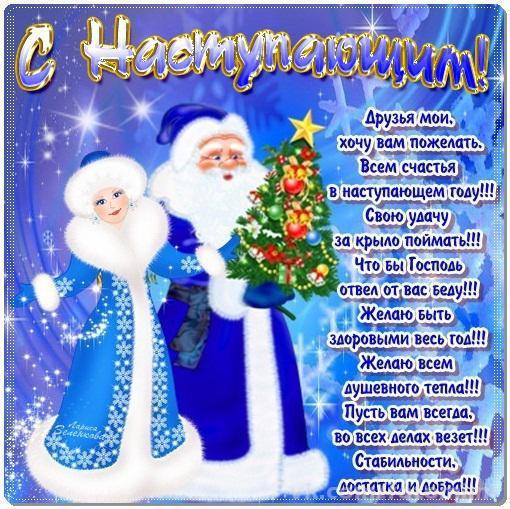 Новогоднее поздравление от друзей