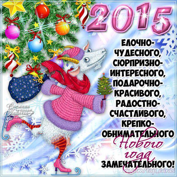 Скачать видео открытка поздравление с новым годом