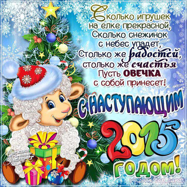 С наступающим новым годом 2015 поздравления