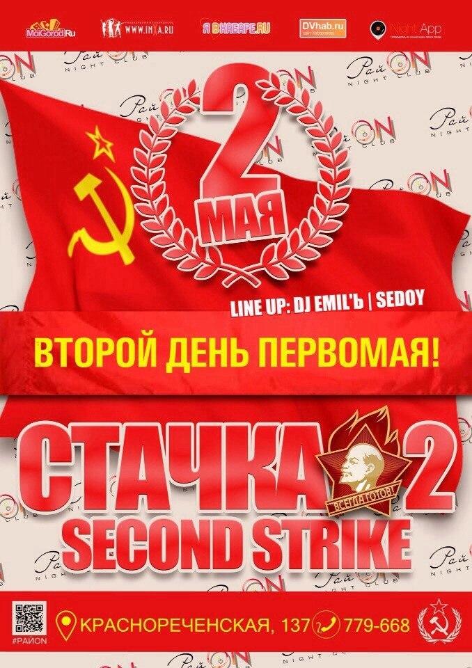 Афиша Хабаровск 2 Мая / Стачка 2 Second Strike / РайON