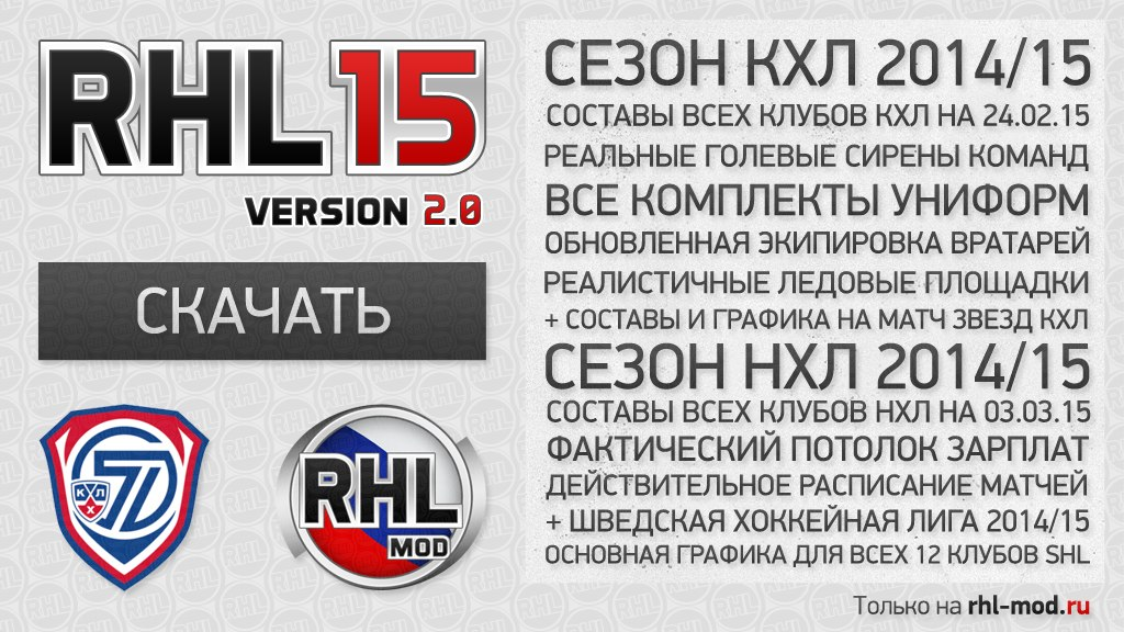 Рхл 15 Версии 2 0