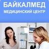 Байкалмед | УЗИ Иркутск | тел. 33-57-97