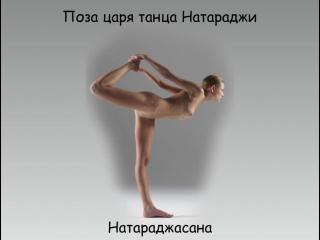 Голая йога. Зрелище невероятной красоты. Naked yoga
