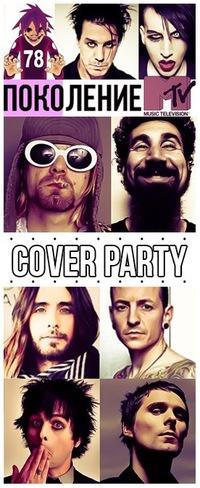 Cover Party Поколение Mtv - 6 февраля! ★