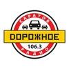 Дорожное радио Саратов