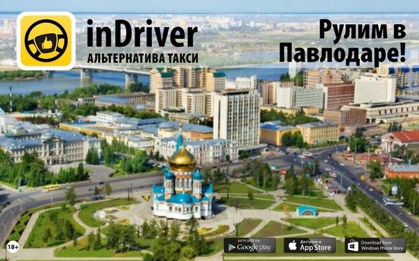inDriver теперь и в Павлодаре!