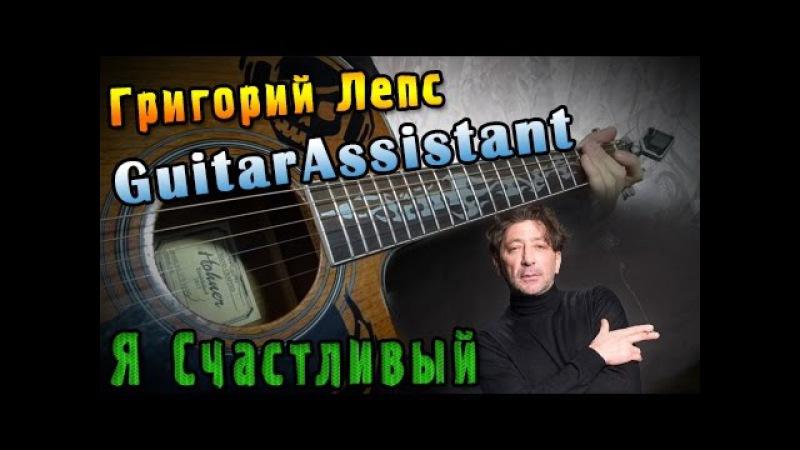 Григорий Лепс - Я Счастливый (Урок под гитару)