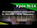 Урок 14. Аккомпанемент-арпеджио. О. Митяев «Как здорово». Курс Любительское музицирование .