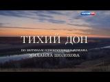 Тихий Дон. 7-9 серии [сериал, 2015] (|стерео|)