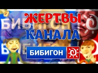 ЖЕРТВЫ КАНАЛА БИБИГОН / СЫЕНДУК
