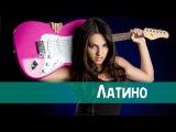 [Уроки ритм -гитары]   Латино-паттерн