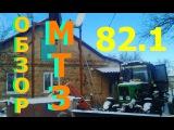 МТЗ 82.1 , обзор от Сельхозпеределкина / MTZ 82 review of tractor