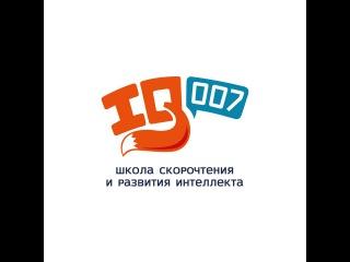 Школа скорочтения и развития интеллекта IQ007