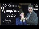 Матрёнин двор театр им. Евг. Вахтангова 2013 год