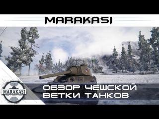 Обзор Чешской ветки танков - World of Tanks патч 9.13 [wot-vod.ru]
