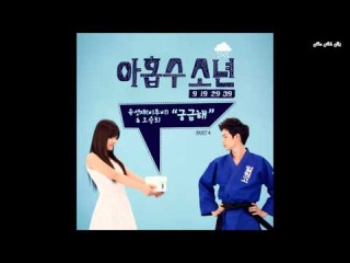 Yook Sungjae of BTOB and Oh Seung Hee - Curious (Plus Nine Boys OST Part 4)