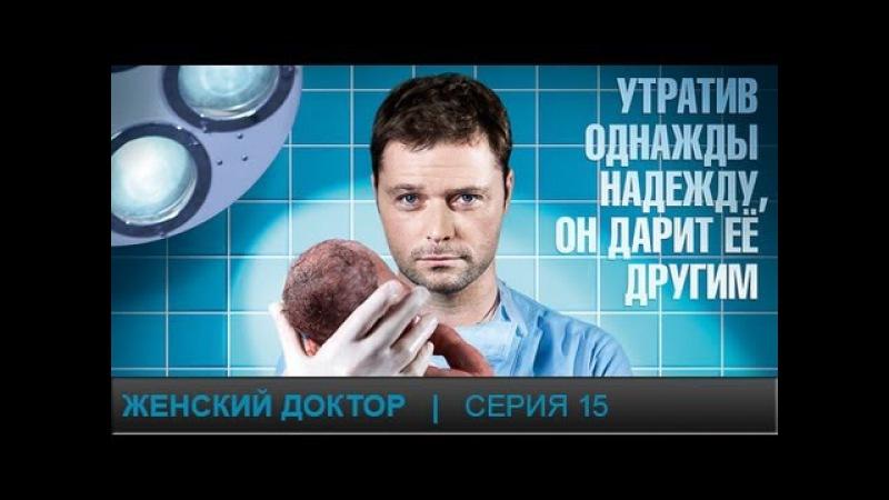 Женский доктор. Серия 15. Dr. Baby Dust. Episode 15.