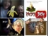 Бабка в видеочате Чат рулетка Kingpop show #101  Кутузов бананы и 5 минут