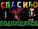 ♕Спасибо за❤ 90 ❤Подписчиков♕