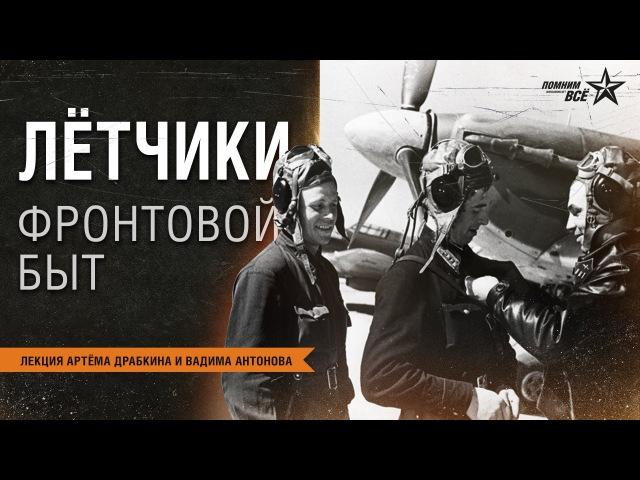 Лекция Артема Драбкина и Вадима Антонова Быт советских лётчиков
