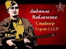 Герои Великой Победы - снайпер Людмила Павличенко