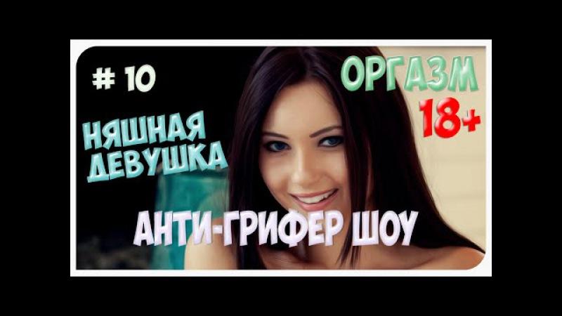 ДЕВУШКА ГРИФЕР ДРОЧИТ НА ВЕБКУ   АНТИ ГРИФЕР ШОУ № 10