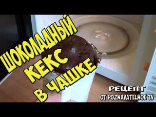 ШОКОЛАДНЫЙ КЕКС в чашке за 4 минуты в микроволновке\Chocolate cake in a cup for 4 minutes