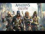 Assassin's Creed Unity Лучшие и красивые моменты в игре