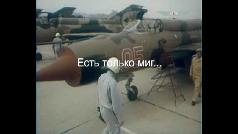 Есть только миг... | Ослепительный МиГ-21