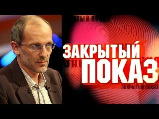 Закрытый показ №12. Фильм «Русалка» (21.11.2008)