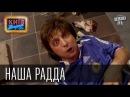 Наша Радда | Пороблено в Украине, пародия 2014