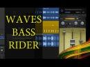 Использование Waves Bass Rider при сведении баса