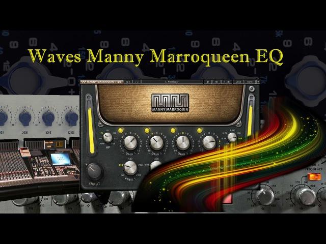 Waves Manny Marroquin EQ - 6 аналоговых EQ в одном плагине!