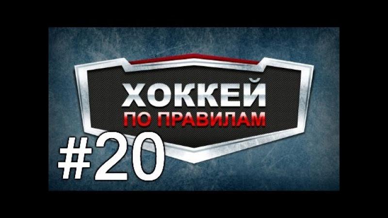 Хоккей по правилам РТХЛ. Выпуск №20.