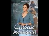 Слабая женщина  HD Версия! Русские мелодрамы 2015 смотреть онлайн фильм кино сериал
