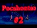 Pocahontas (Sega, 16 bit) Прохождение игры 2