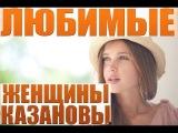 Любимые женщины Казановы (2014) 3-часовая мелодрама фильм кино сериал