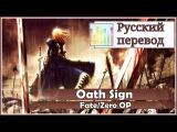 FateZero OP RUS cover Lina Elric - Oath Sign Harmony Team