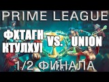 PW: Prime League. Фхтагн Ктулху! vs. Union (1/2 финала)