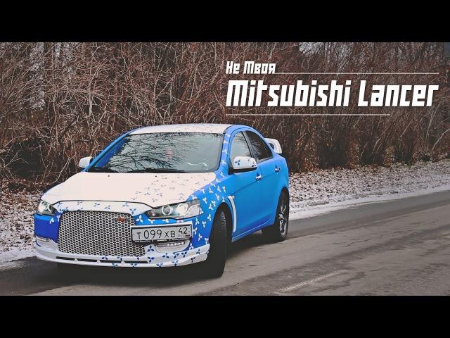 Не твоя Mitsubishi Lancer